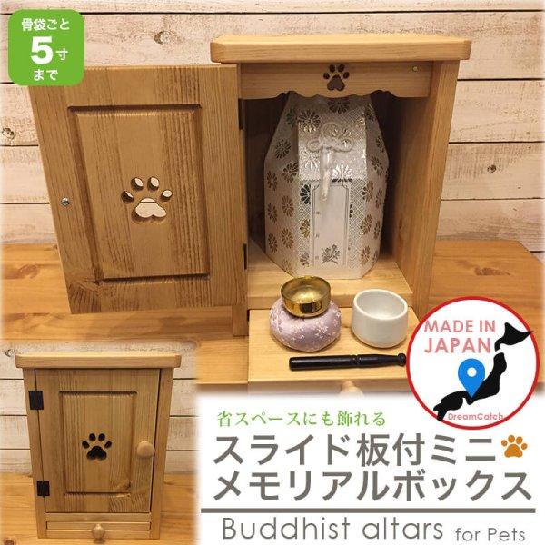 画像1: カントリー家具 ペット仏壇ミニスライド板付き (1)