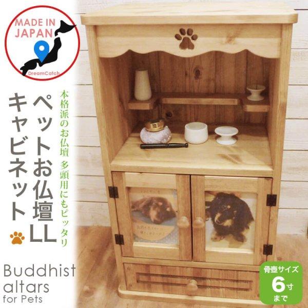 画像1: カントリー家具 ペット仏壇LL (1)