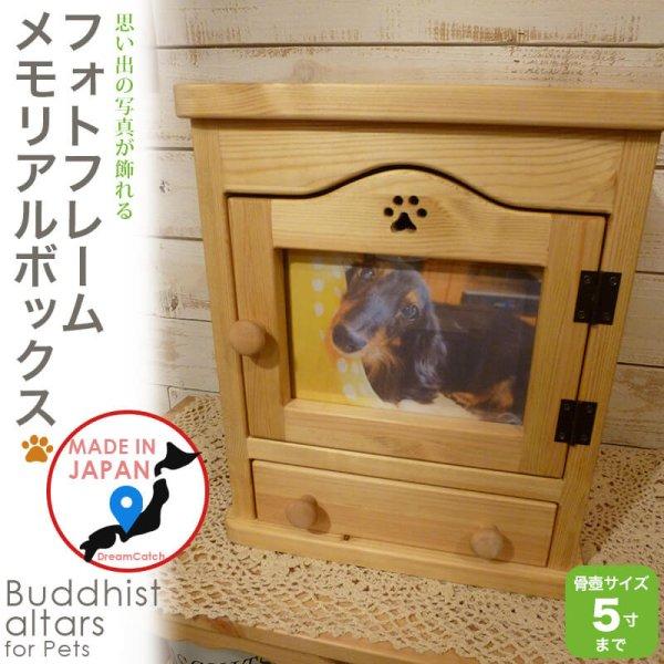 画像1: カントリー家具 フォトフレーム仏壇 (1)
