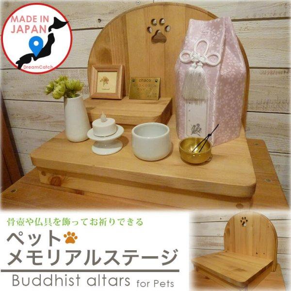画像1: カントリー家具 メモリアルステージ (1)