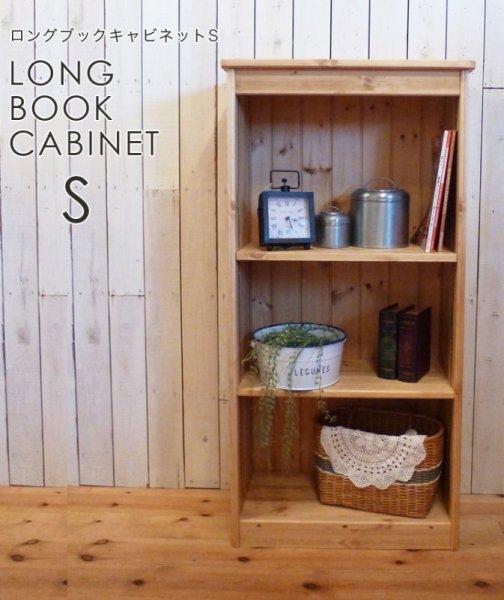 画像1: カントリー家具 ロングブックキャビネットS (1)