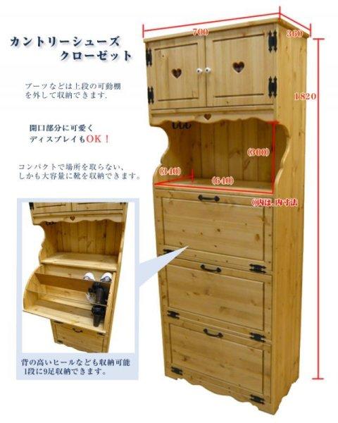 画像1: カントリー家具 シューズクローゼット (1)