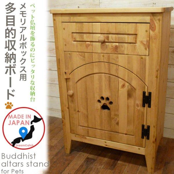 画像1: カントリー家具 ペット仏壇用収納ボード (1)