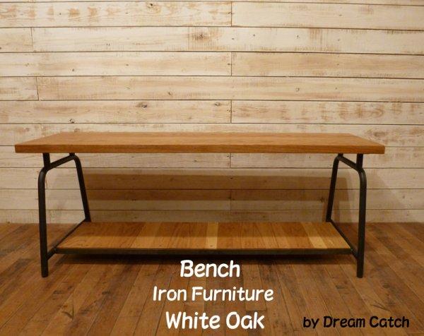 画像1: アイアン家具 BenCh white oak W1200   (1)