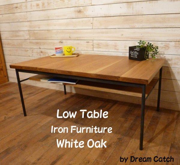 画像1: アイアン家具 low table white  oak W1050 (1)