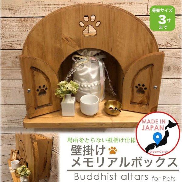 画像1: カントリー家具 ペット仏壇 壁掛けメモリアルボックス  (1)