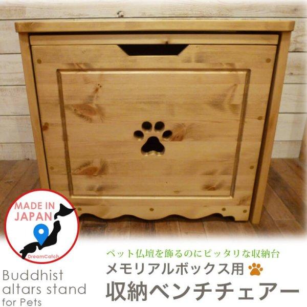 画像1: カントリー家具 ペット仏壇用収納ベンチチェアー (1)