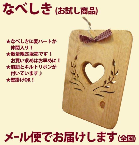 画像1: カントリー家具 木工小物 麦ハート鍋しき (1)