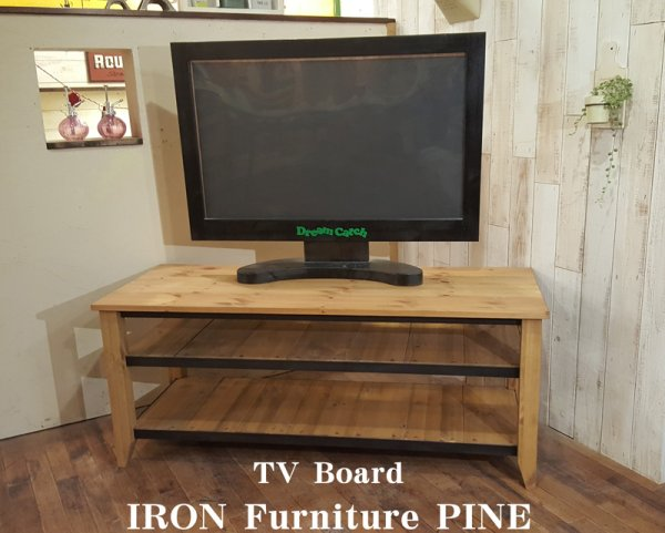 画像1: アイアン家具 TV Board pine W1240 (1)