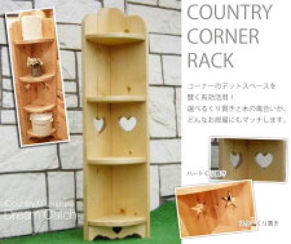 画像1: カントリー家具 ハートのコーナーラック (1)