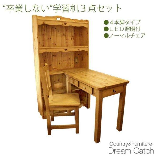 画像1: カントリー家具 カントリーデスク&ブックシェルフ3点セット (1)