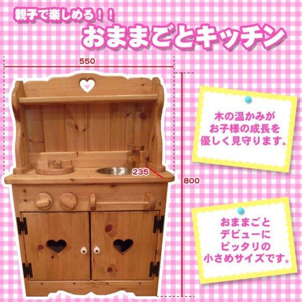 画像1: カントリー家具 ままごとキッチン (1)