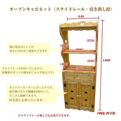 画像1: オープンレンジキャビネット(スライドレール・引き出し付)